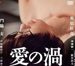愛の渦 [DVD]
