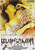 �Ϥ����餵����� [DVD]
