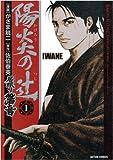 陽炎の辻居眠り磐音 1 (アクションコミックス)