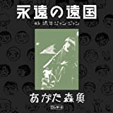 あがた森魚コンサート?『永遠の遠国』at 渋谷ジアン・ジアン(2CD)