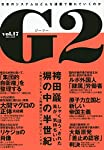 G2 vol.17 2014.SEP