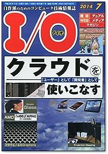 I/O (アイオー) 2014年 07月号