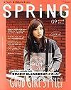 spring (スプリング) 2014年 09月号 [雑誌]