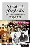 ウイスキーとダンディズム 祖父・竹鶴政孝の美意識と暮らし方 角川oneテーマ21