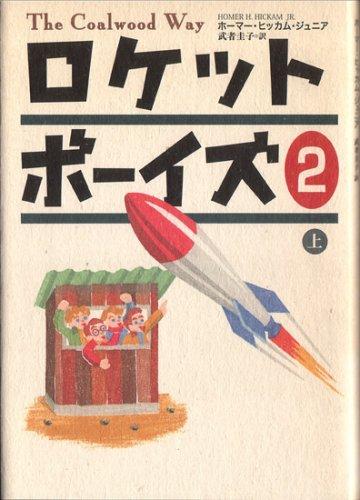 ロケットボーイズ2〈上〉
