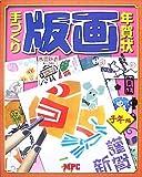 手づくり版画年賀状 2008年 子年編 (2008)