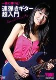 一緒に弾ける!速弾きギター超入門 [DVD]
