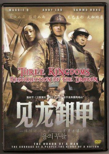 Троецарствие: Возрождение дракона / Три королевства