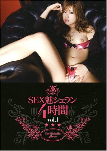 [明日花キララ ほしのみゆ 竹内あい 他] SEX魁シュラン4時間 vol.1