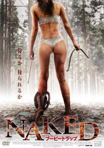 NAKED ブービートラップ [DVD]