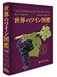 世界のワイン図鑑 The World Atlas of Wine 7th Edition