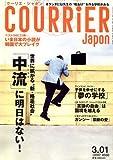 COURRiER Japon (クーリエ ジャポン) 2007年 3/1号 [雑誌]