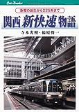 関西新快速物語 (キャンブックス)