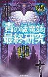 「青の祓魔師(エクソシスト)」最終研究―青き焔に包まれた人と悪魔の黙示録 / 青エク悪魔調査委員会 のシリーズ情報を見る