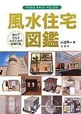 風水住宅図鑑―風水で住宅をみるための基礎知識(太玄社)