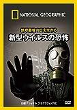 DVD 地球最後の日を生きる 新型ウイルスの恐怖