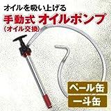 手動式オイルポンプ(オイル交換) ペール缶/一斗缶対応 20L