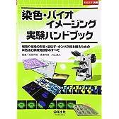 染色・バイオイメージング実験ハンドブック―細胞や組織の形態・遺伝子・タンパク質を観るための染色法と顕微鏡観察のすべて (実験医学別冊)