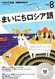 NHK CD ラジオ まいにちロシア語 2015年8月号