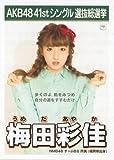 AKB48 公式生写真 41stシングル 選抜総選挙 僕たちは戦わない 劇場盤 【梅田彩佳】