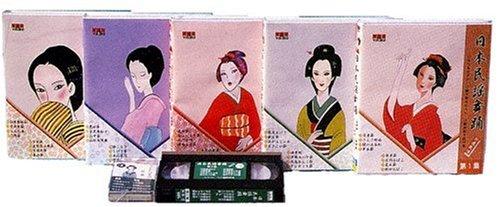 VHSビデオ 唄と踊り 日本民謡舞踊 お座敷唄 全5巻セット