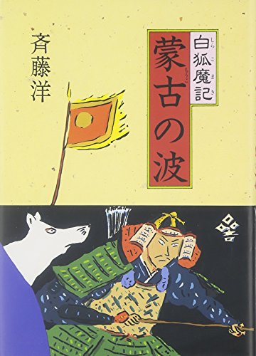 the-mengniu-wave-of-old-white-fox-magic-symbol-2-1998-isbn-4037442205-japanese-import