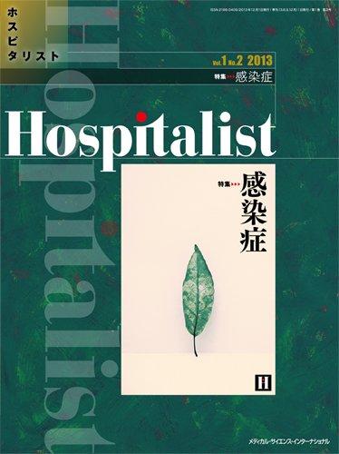 Hospitalist(ホスピタリスト) Vol.1 No.2 2013(特集:感染症)