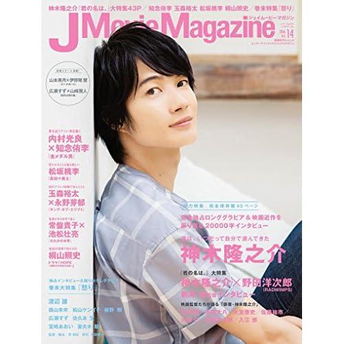 J Movie Magazine(ジェイムービーマガジン) Vol.14 (パーフェクト・メモワール)
