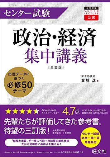 センター試験政治・経済集中講義 三訂版 (大学受験super lecture公民)