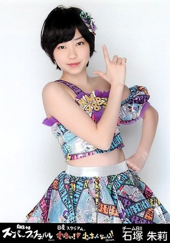 AKB48 公式生写真 AKB48スーパーフェスティバル?日産スタジアム、小(ち)っちぇっ! 小(ち)っちゃくないし!!? 会場限定 【石塚朱莉】