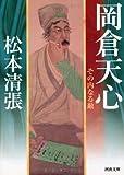 岡倉天心 ---その内なる敵 (河出文庫)