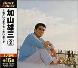 加山雄三 ベスト BEST★BEST2 12CD1227 CRD-6620