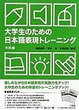 大学生のための日本語表現トレーニング 実践編