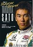 インディカードライバー佐藤琢磨—2010年インディカー・シリーズ17戦走行全セッションの証言 (SAN-EI MOOK)