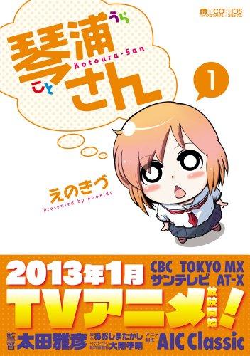 Image of 琴浦さん1 (マイクロマガジン☆コミックス)