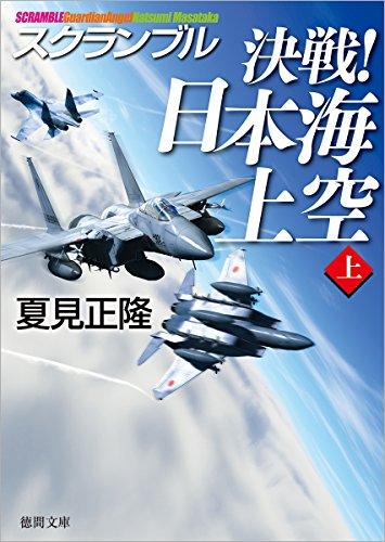 決戦! 日本海上空 上: スクランブル
