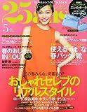 25ans (ヴァンサンカン) 2013年5月号