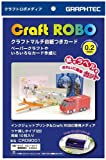グラフテック クラフトマルチ 台紙つきカード(用紙10枚入り) CR09001
