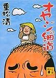 オヤジの細道 (講談社文庫 し 61-9)