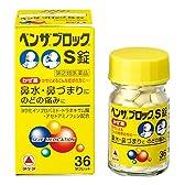 【指定第2類医薬品】ベンザブロックS錠 36錠