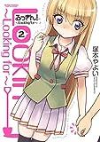 るっきん! ~Looking for~(2) (アクションコミックス(コミックハイ!))