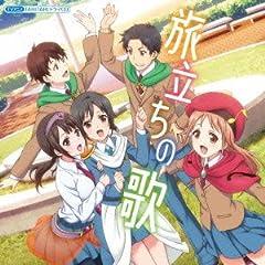 TVアニメ TARI TARI ドラマCD 旅立ちの歌