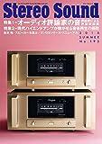 季刊ステレオサウンド no.195 特集:オーディオ評論家の音/現代アンプの音楽再生力