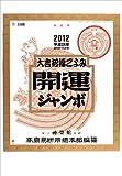 開運ジャンボ(年間開運暦付)(2012年版カレンダー)TD-30613