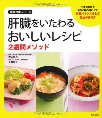 肝臓をいたわるおいしいレシピ 2週間メソッド―主菜と副菜を組み合わせて栄養バランスをとる献立の作り方 (徹底対策シリーズ)