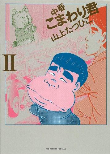 中春こまわり君 2 (ビッグ コミックス〔スペシャル〕)