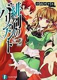 緋剣のバリアント 2 (富士見ファンタジア文庫)