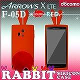 F-05D ARROWS X LTE用 【ウサギケース ラビットしっぽ付】 06赤ウサギ(レッド) : アローズX FUJITSU docomo