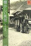 懐かしい風景―明治・大正・昭和の日本 (時代の旅人)
