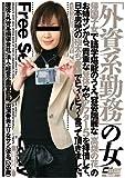 「外資系勤務」の女 帰国子女で語学堪能のうえ、容姿端麗な『高嶺の花』のお姉サンから、貴重な昼休みやアフター5を拝借して、日本男児の極太ち●ぽでヒィ~ヒィ~言って頂きました。 [DVD][アダルト]